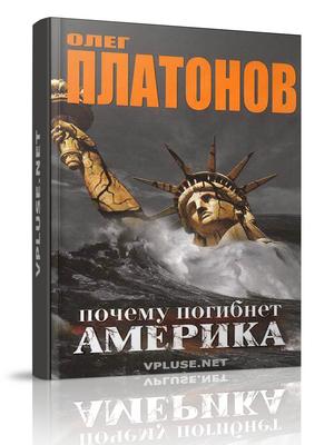 Книга Олега Платонова - Почему погибнет Америка